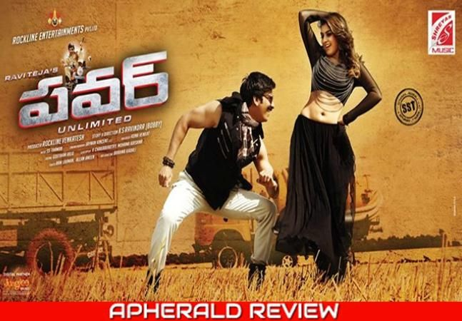 Ravi Teja Power Movie Review | Power Movie Review | Power Telugu Review | Power Movie Story | Power Review |  http://www.apherald.com/MOVIES/Reviews/55208/Power-Telugu-Movie-Review-Rating/