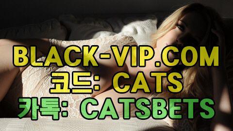 배팅사이트 BLACK-VIP.COM 코드 : CATS 배팅방법 배팅사이트 BLACK-VIP.COM 코드 : CATS 배팅방법 배팅사이트 BLACK-VIP.COM 코드 : CATS 배팅방법 배팅사이트 BLACK-VIP.COM 코드 : CATS 배팅방법 배팅사이트 BLACK-VIP.COM 코드 : CATS 배팅방법 배팅사이트 BLACK-VIP.COM 코드 : CATS 배팅방법