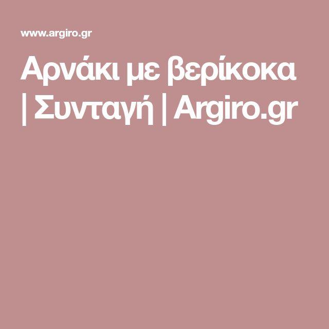 Αρνάκι με βερίκοκα   Συνταγή   Argiro.gr