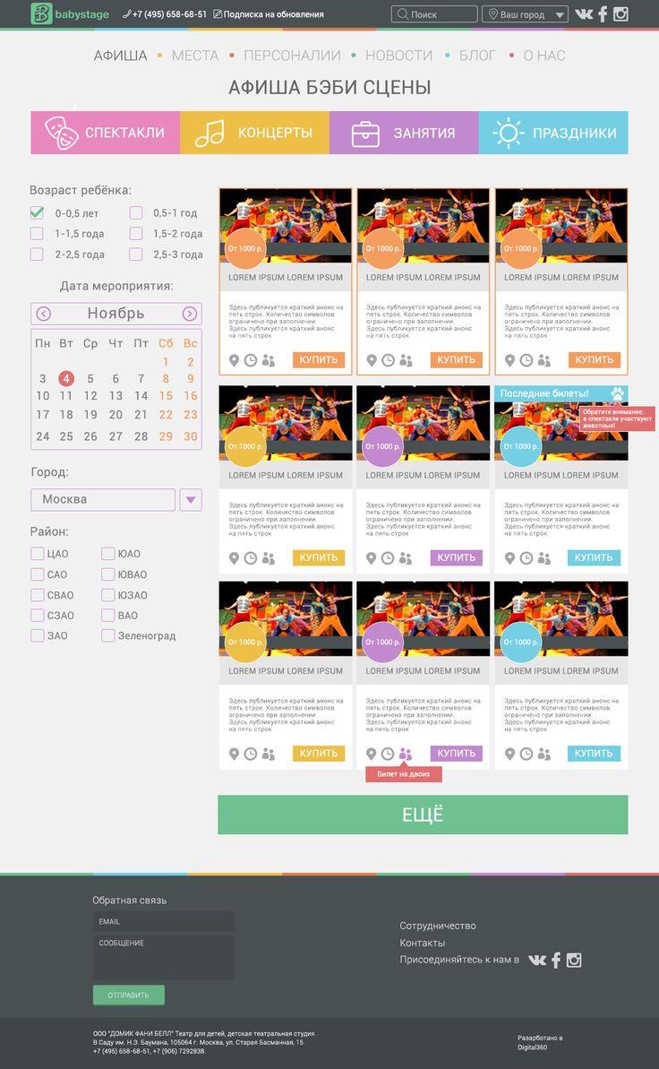 Babystage catalog page - http://artzoomi.com