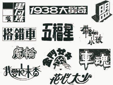 彼此不要羨慕: [電影版] 1983年的台灣暑假檔華語片