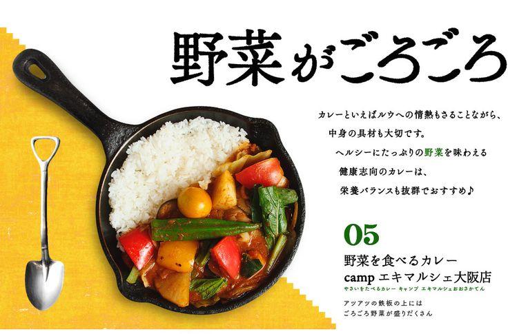 野菜がごろごろ 野菜を食べるカレーcamp エキマルシェ大阪店