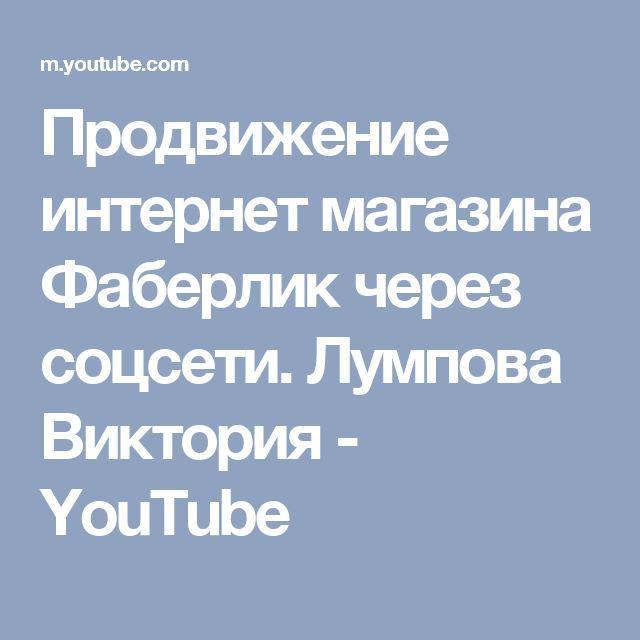 Продвижение интернет магазина Фаберлик через соцсети. Лумпова Виктория - YouTube