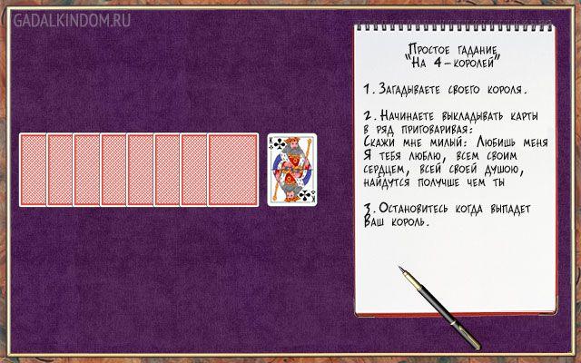 Гадания онлайн на любовь на игральных картах гадание на картах расклады и толкования