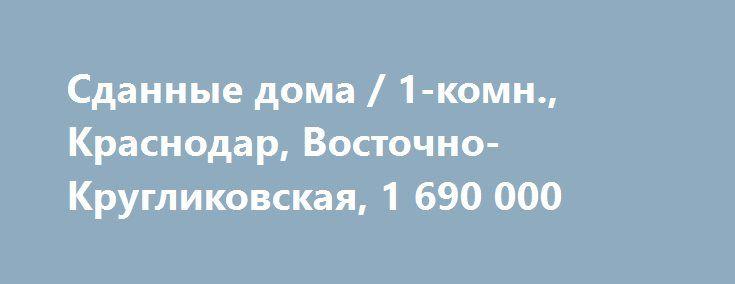 Cданные дома / 1-комн., Краснодар, Восточно-Кругликовская, 1 690 000 http://krasnodar-invest.ru/vtorichka/1-komn/realty241707.html  Продаю 1 к.кв на 40 лет Победы 44,5/21,5/12  кв, 9/16 м/к дома класса комфорт. Высокое качество строительства и предчистовой отделки,большая прихожая, ленточная лоджия,бдагоустроенная придомовая территория. В шаговой доступности школа, д.сад, спорткомплекс, остановка транспорта. Возможна ипотека, рассрочка, материнский капитал. Цена 1690 т.р.