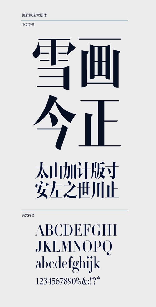 Chinese type design by Ding Yi aka Redesign (http://www.redesign.hk) #chinese #typeface
