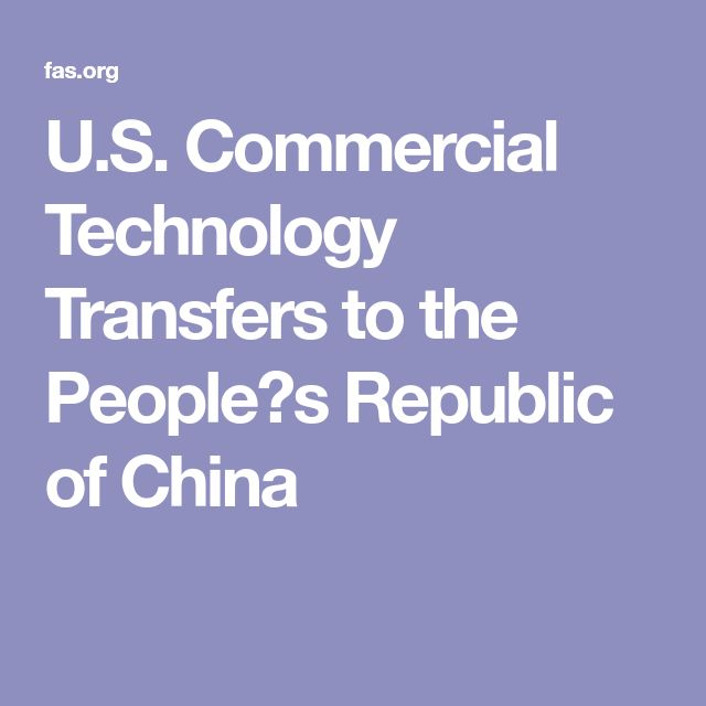 U.S. Commercial Technology Transfers to the People�s Republic of China