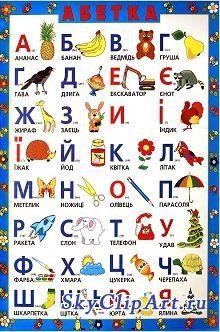 Плакаты для детского сада и школы -  Алфавит (русский, украинский, английский)