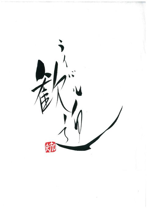welcome rivals #Japanese #Calligraphy