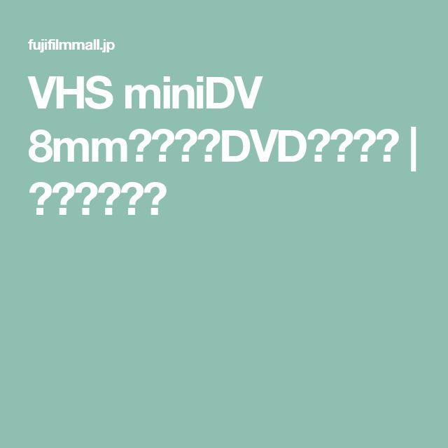 VHS miniDV 8mmビデオのDVDダビング | 富士フイルム