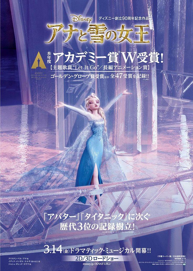 アナと雪の女王 のレビューやストーリー、予告編をチェック!上映時間やフォトギャラリーも。