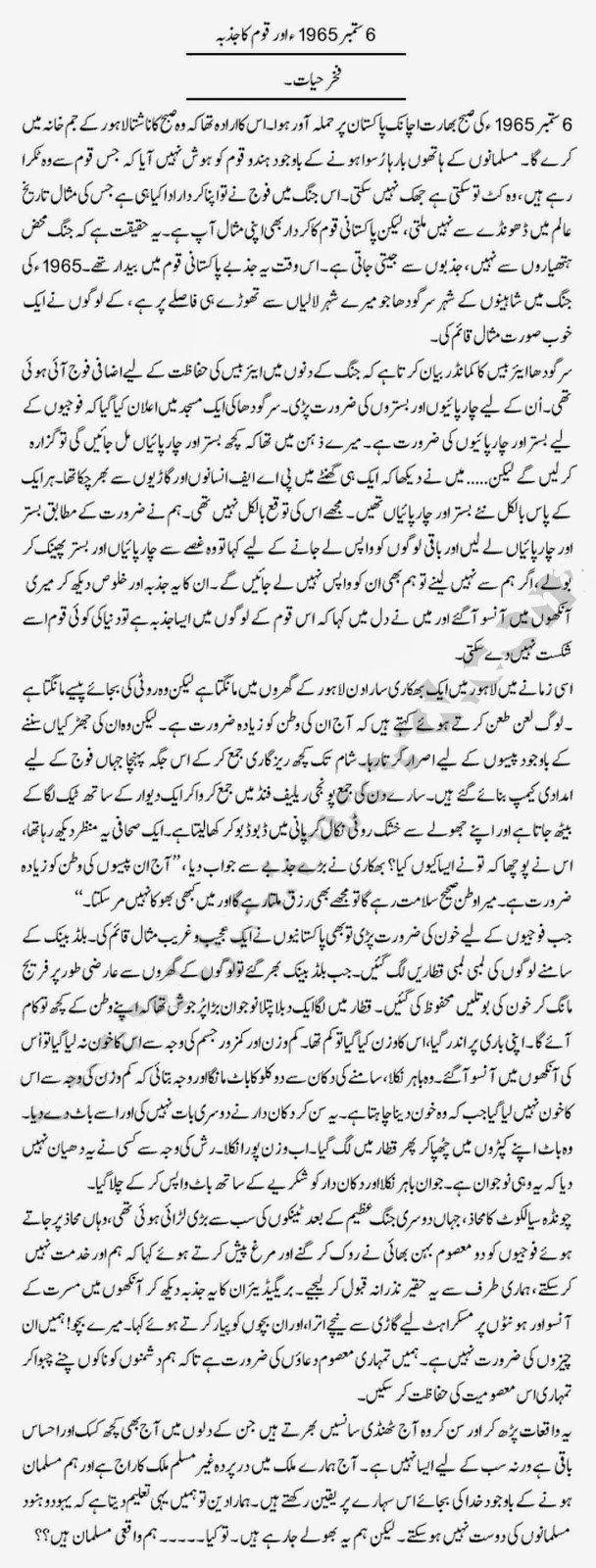 Pakistan Defence Day Youm-e-Difa 6 September 1965 – Virtualians Social Network