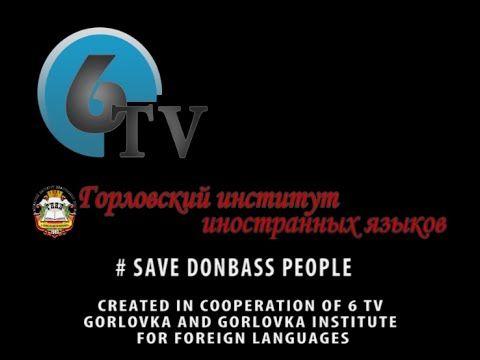 Спасите людей Донбасса/Save Donbass people