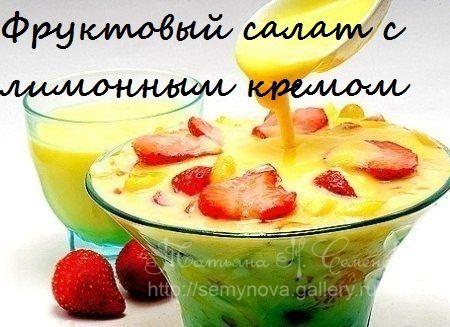 Gallery.ru / Фруктовый салат с лимонным кремом - салатики и соусы - semynova