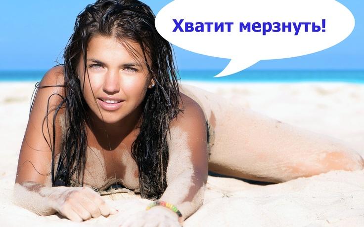 Погреться можно в www.anyfly.ru