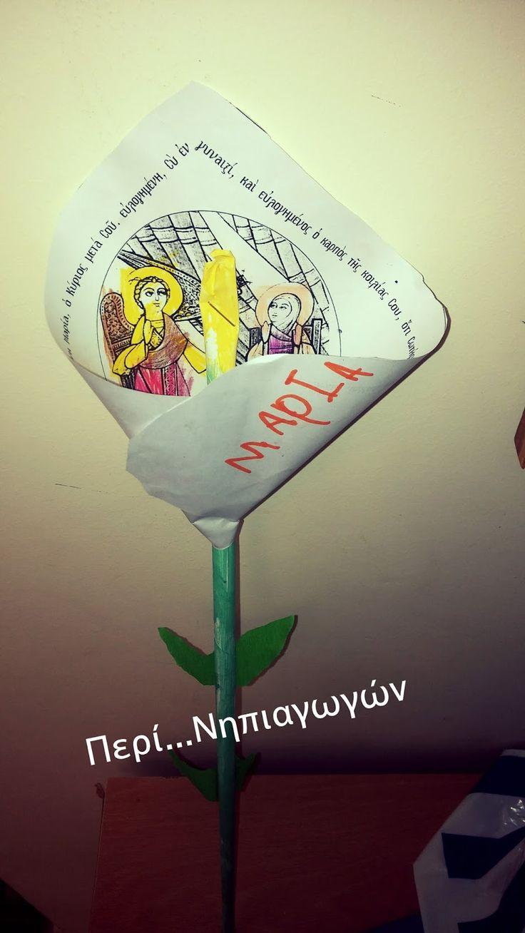 """""""ΠΕΡΙ... ΝΗΠΙΑΓΩΓΩΝ"""" : 25η Μαρτίου - Ευαγγελισμός της Θεοτόκου: Δύο δραστηριότητες με πατρόν για το νηπιαγωγείο"""