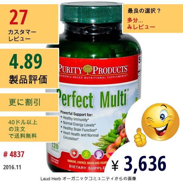 Purity Products #PurityProducts #ビタミン #マルチビタミン