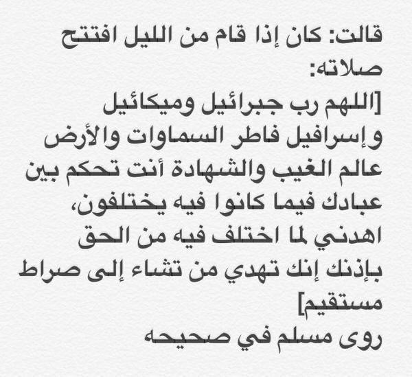 قيام الليل Words Quotes Islamic Quotes Quotes
