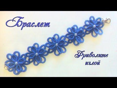 Браслет фриволите иглой с маленькими цветочками. Видео МК для начинающих. Bracelet frivolite needle - YouTube