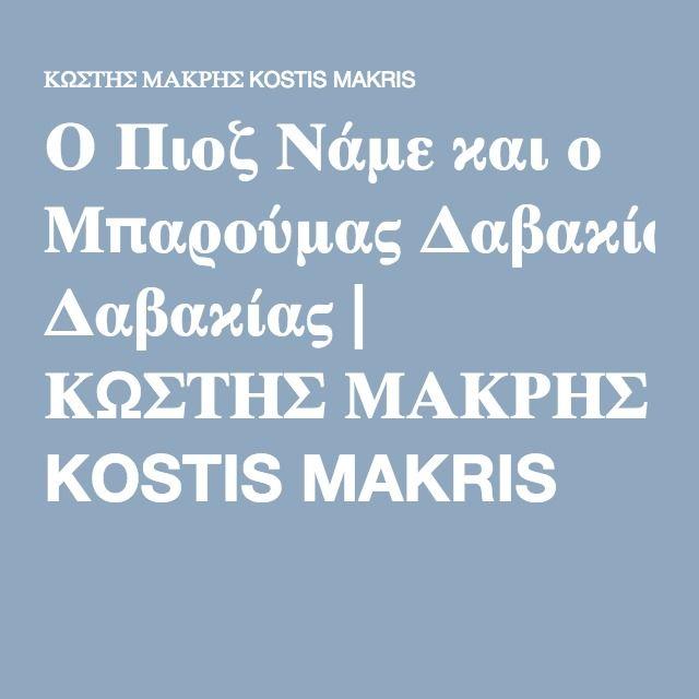 Ο Πιοζ Νάμε και ο Μπαρούμας Δαβακίας | ΚΩΣΤΗΣ ΜΑΚΡΗΣ KOSTIS MAKRIS