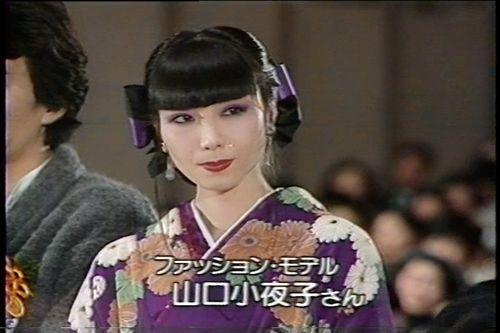 Sayoko Yamaguchi.  Purple eyeshadow and red lips.