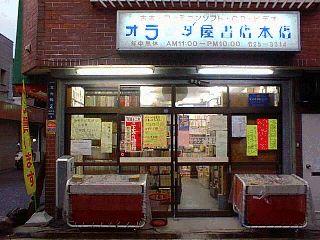 オランダ屋書店