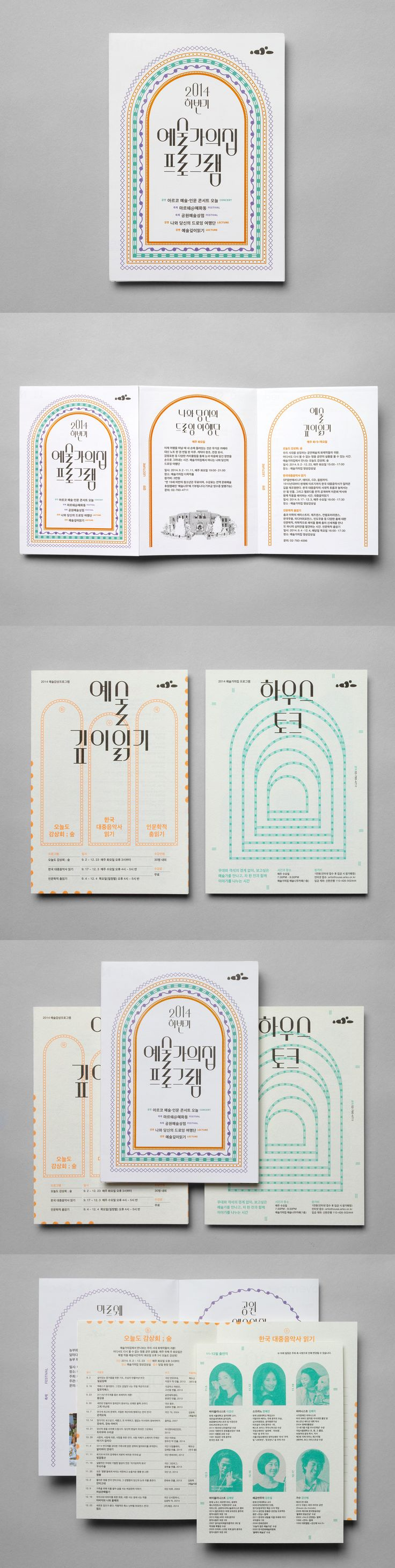 leaflet for ARTIST'S HOUSE - 2014 Programs   studio fnt