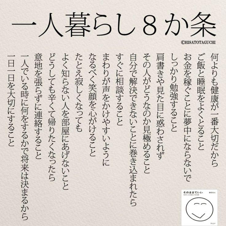 思わず送りたい!一人暮らし8か条 | 女性のホンネ川柳 オフィシャルブログ「キミのままでいい」Powered by Ameba