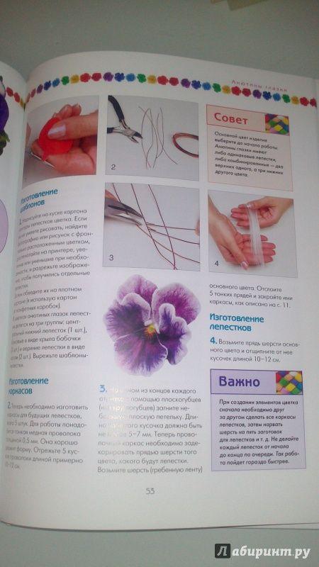 Иллюстрация 30 из 35 для Цветы из войлока - Виктория Козырь | Лабиринт - книги. Источник: bamboo