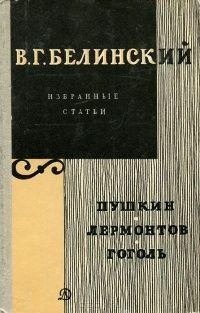 В. Г. Белинский. Избранные статьи. Пушкин. Лермонтов. Гоголь — Виссарион Белинский. Детская литература, 1970