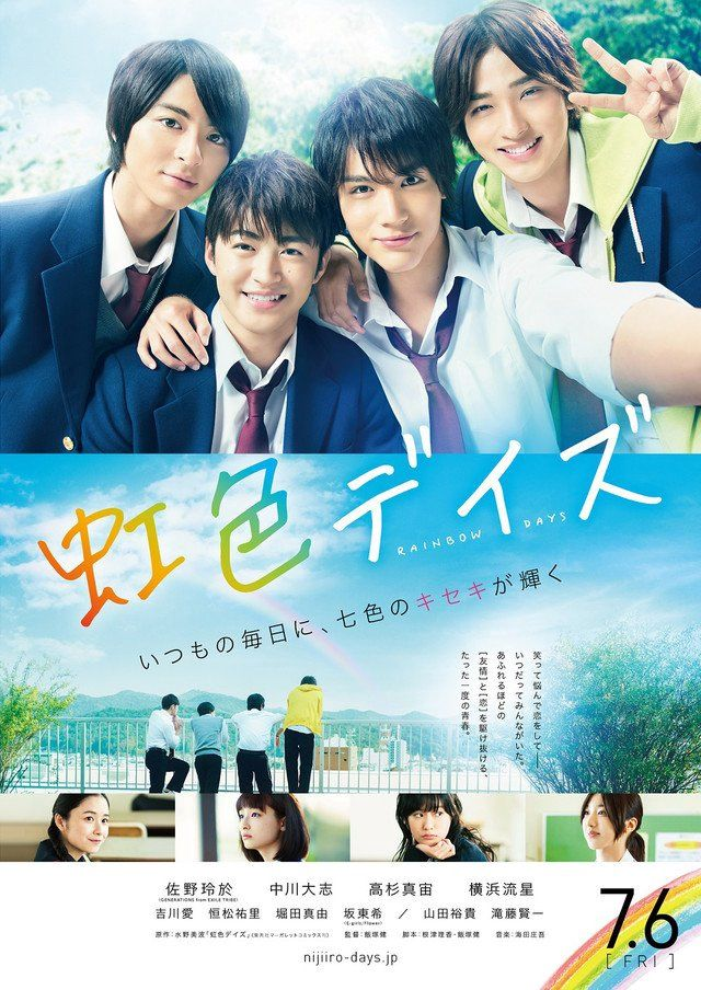 Rainbow Days | Asian Movies in 2019 | Live action movie, Taishi