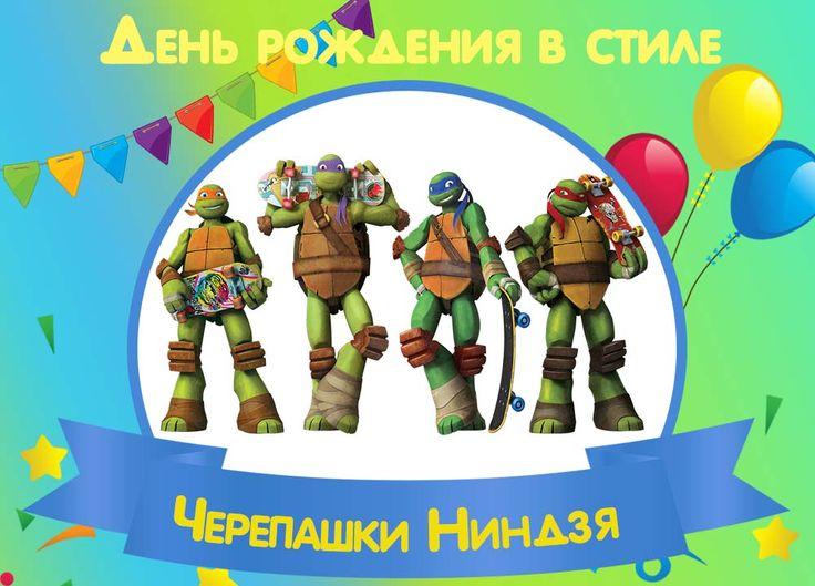 Картинки с днем рождения черепашки ниндзя 6 лет