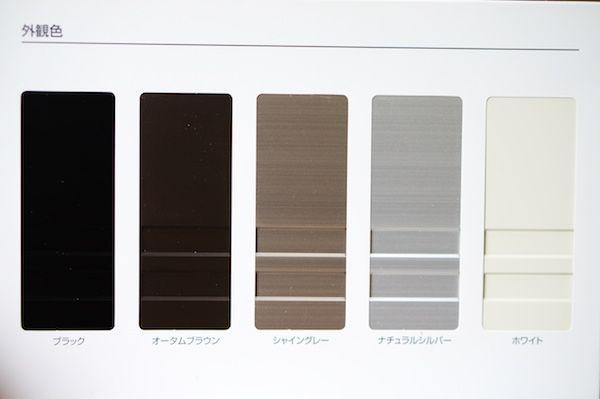 新築窓のサッシ色は黒 人気流行カラーに乗らない リクシル色見本 サッシ リクシル 色見本