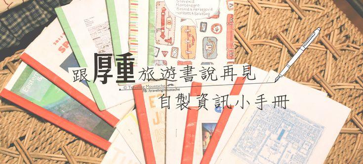 自製旅遊資訊小手冊。