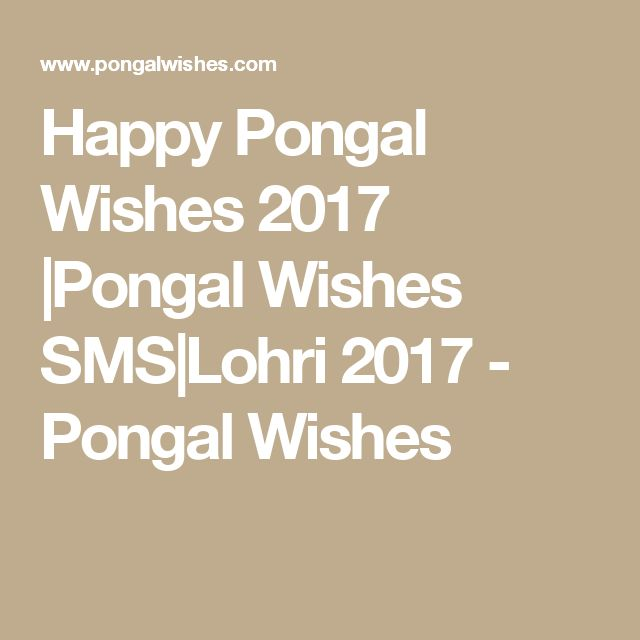 Happy Pongal Wishes 2017 |Pongal Wishes SMS|Lohri 2017 - Pongal Wishes