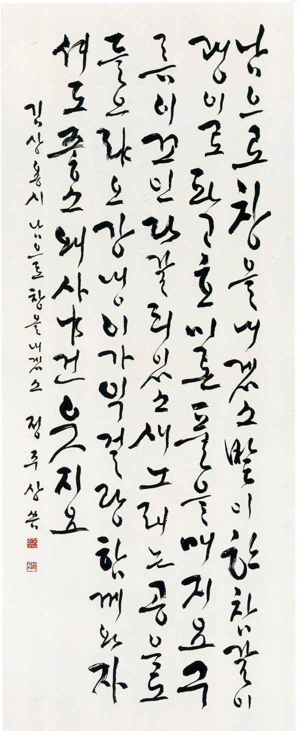 한국서단의 원로 월정 정주상 선생 타계 | 주간함양