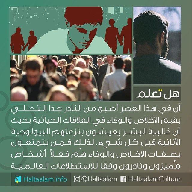 في هذا العصر أصبح من النادر جدا التحلي بقيم الاخلاص والوفاء في العلاقات الحياتية لذلك من يتمتعون بهذه الصفات ه Funny Arabic Quotes Book Quotes Positive Words