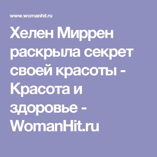 Хелен Миррен раскрыла секрет своей красоты - Красота и здоровье - WomanHit.ru