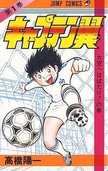 Captain Tsubasa - Wikipedia