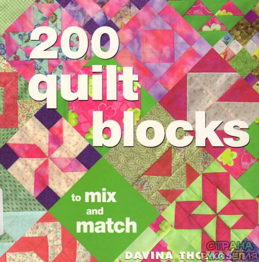 Thomas D. - 200 Quilt Blocks to Mix and Match - 2005. - Пэчворк и квилт…