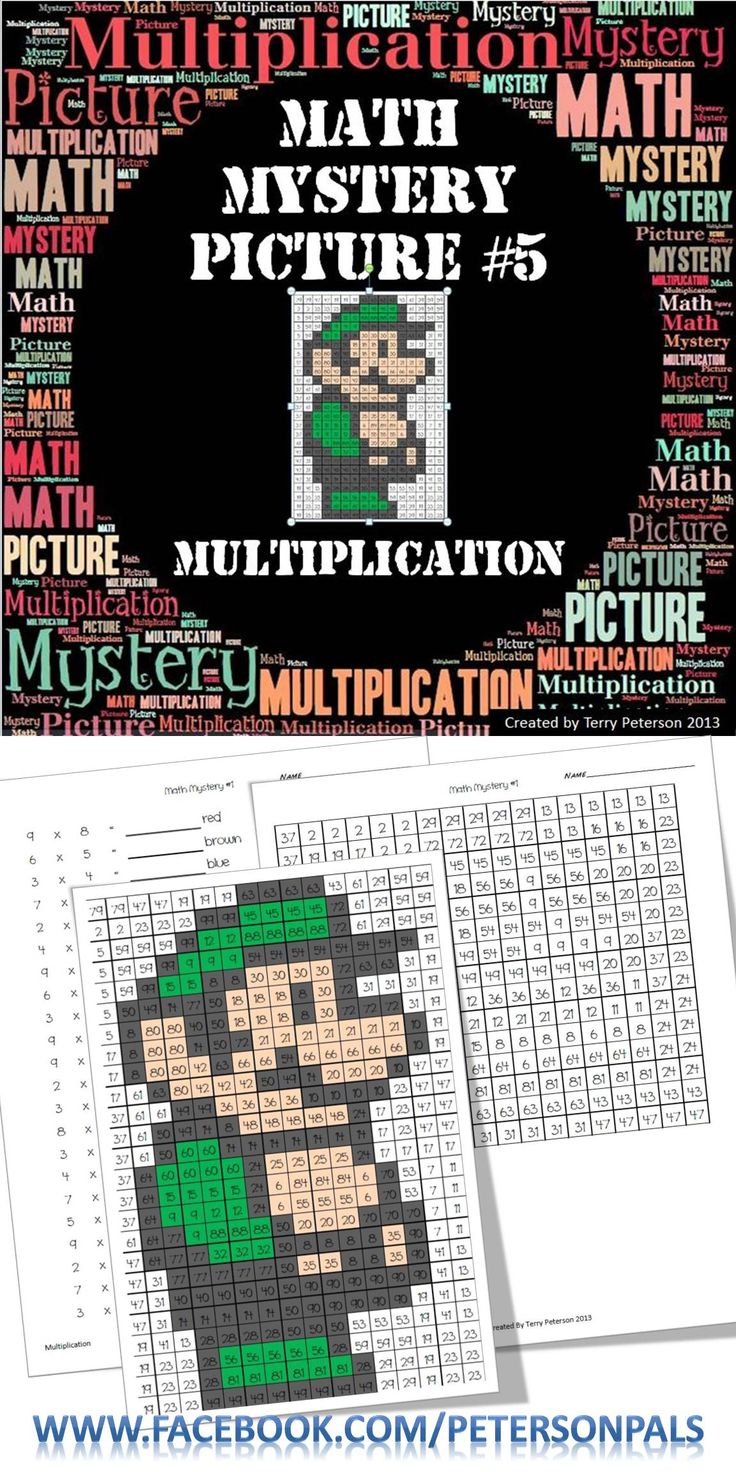 Math Mystery Picture #5 with Multiplication. This a fun way for your ...