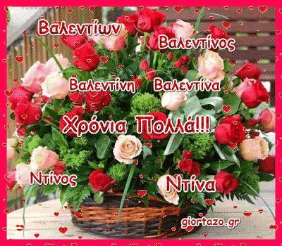 giortazo.gr: 14 Φεβρουαρίου 2018🌹🌹🌹Σήμερα γιορτάζουν οι: Βαλ...