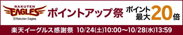 http://item.rakuten.co.jp/kankokumegahit/mini/ 【キャンペーン情報-Joycook(ジョイクック)】楽天「イーグルス感謝祭xポイントアップ祭!」(10月24日10:00~10月28日13:59)を開始します! 当キャンペーン期間中は対象商品ポイント10倍の期間延長!この機会をお見逃しなく!期間:10月24日(土)10:00~10月29日(木)23:59