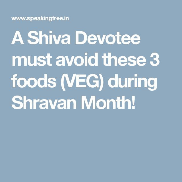 A Shiva Devotee must avoid these 3 foods (VEG) during Shravan Month!
