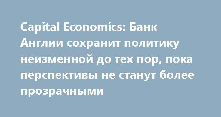 Capital Economics: Банк Англии сохранит политику неизменной до тех пор, пока перспективы не станут более прозрачными http://прогноз-валют.рф/capital-economics-%d0%b1%d0%b0%d0%bd%d0%ba-%d0%b0%d0%bd%d0%b3%d0%bb%d0%b8%d0%b8-%d1%81%d0%be%d1%85%d1%80%d0%b0%d0%bd%d0%b8%d1%82-%d0%bf%d0%be%d0%bb%d0%b8%d1%82%d0%b8%d0%ba%d1%83-%d0%bd%d0%b5%d0%b8-2/  По словам Пола Холлингсворта, экономиста из Capital Economics, Банк Англии с большей вероятностью удержит ставки неизменными, чем до выборов на следующей…