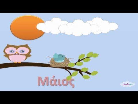 Μαθαίνω τους Μήνες   Νηπιακή   Παιδική   Εκπαίδευση   Ελληνικά - YouTube