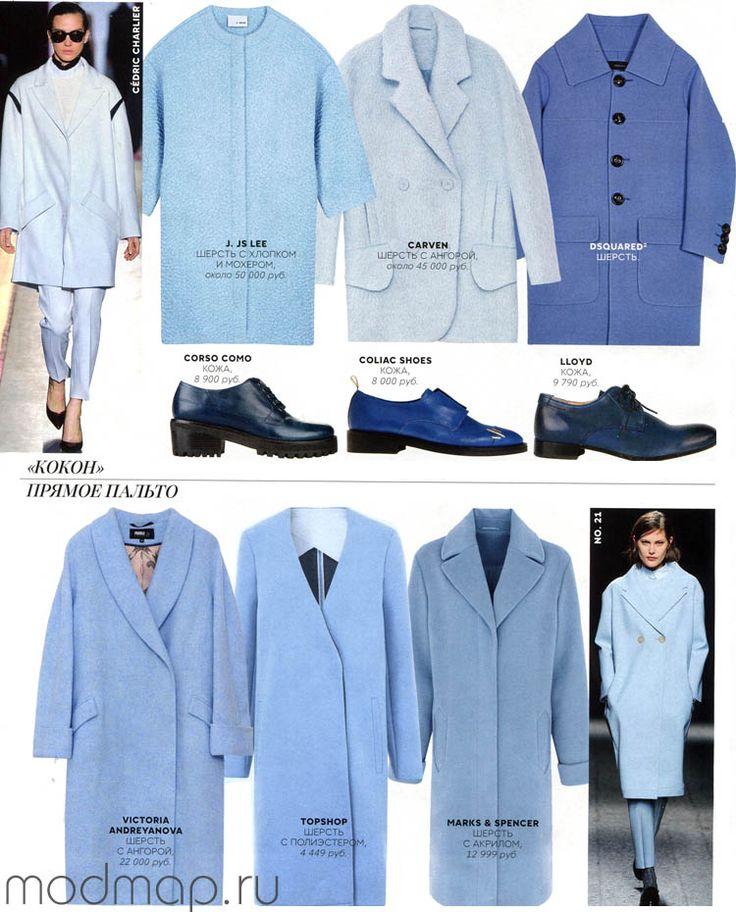 как носить голубое пальто
