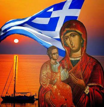 Αμαρτωλών Σωτηρία : Η Παναγία και ο Λαός ( Φώτη Κόντογλου )