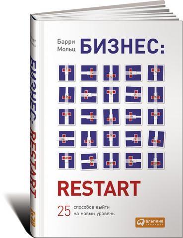 Книга «Бизнес: Restart: 25 способов выйти на новый уровень» Барри Мольц / ISBN 978-5-9614-4898-6 купить в интернет-магазине с доставкой