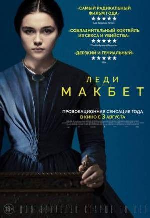 Смотреть фильм Леди Макбет 2017